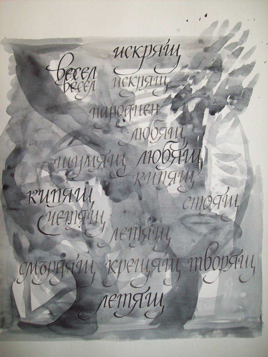 Calligraphy by Gallina Todorova