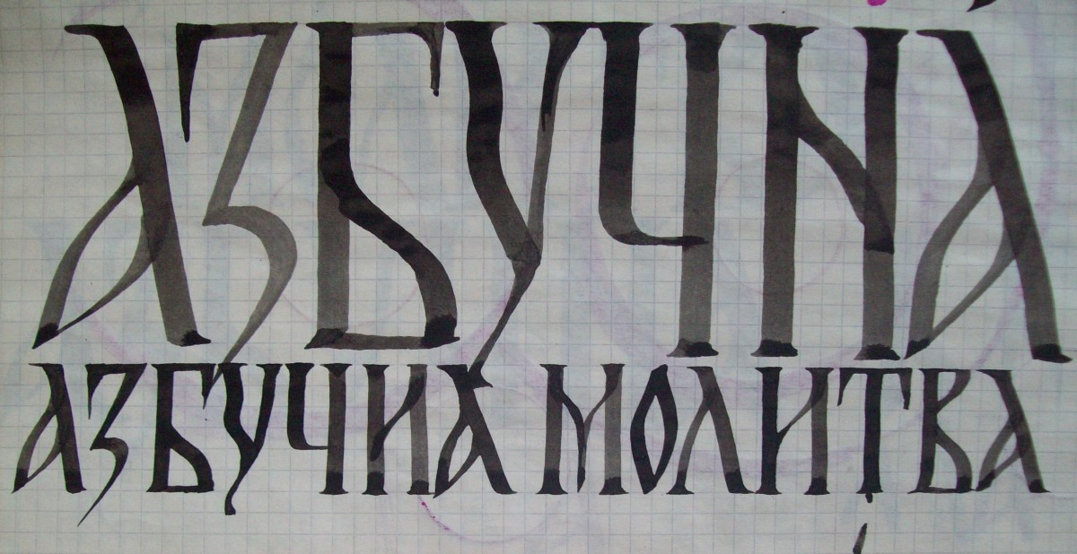 Calligraphy Composition by Gallina Todorova