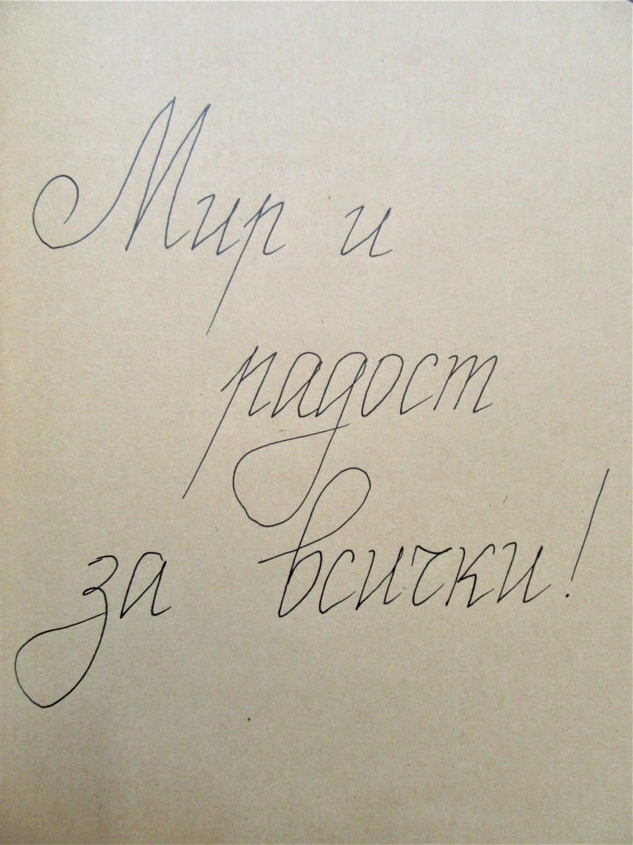 Calligraphy 4 2021 by Gallina Todorova