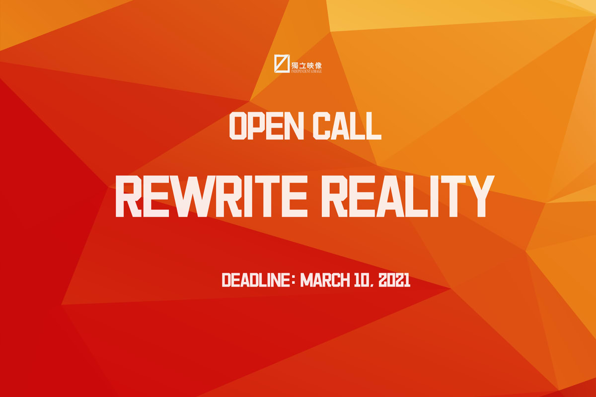 OPEN CALL | REWRITE REALITY