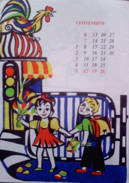 Illustration for September - Children's Callendar - 1993