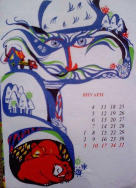 Illustration for January - Children's Callendar - 1993