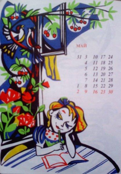 Illustration for May - Children's Callendar - 1993