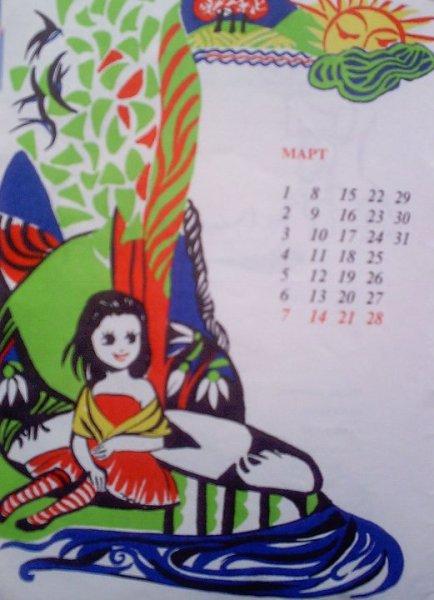 Illustration for March - Children's Callendar - 1993