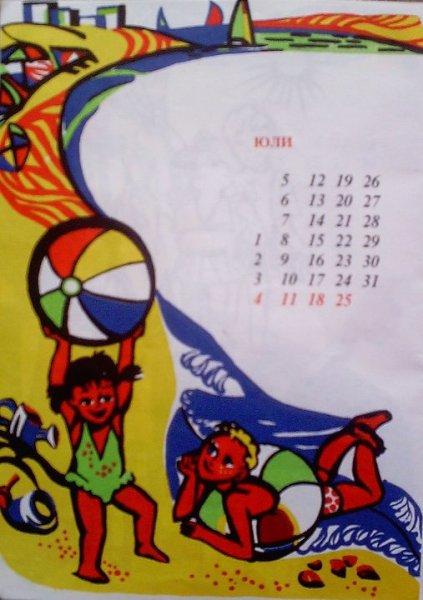 Illustration for July - Children's Callendar - 1993