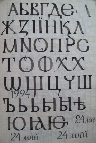 Calligraphy Composition