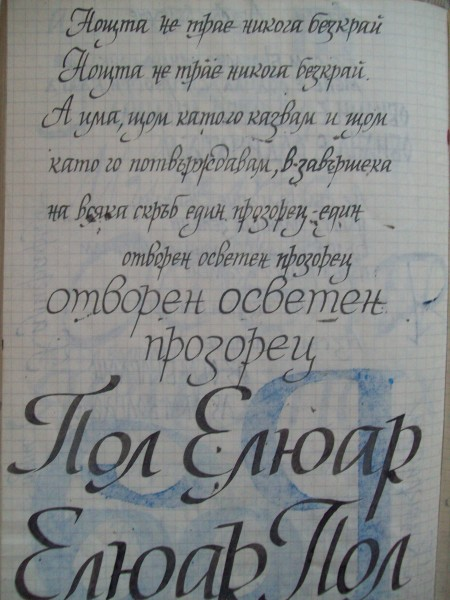 Calligraphy Composition 5