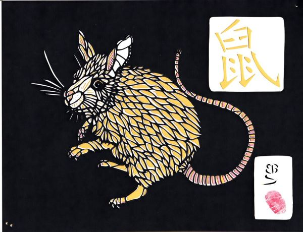 """Rat (From the series, """"Endangered Chinese Zodiac"""")"""
