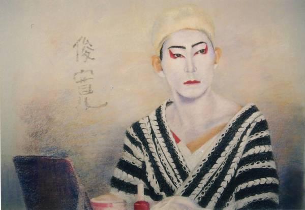 Kabuki Eyes
