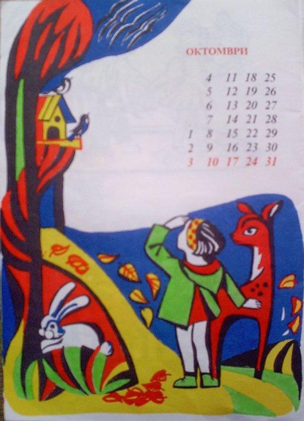 Illustration for October - Children's Calendar 1993 by Gallina Todorova