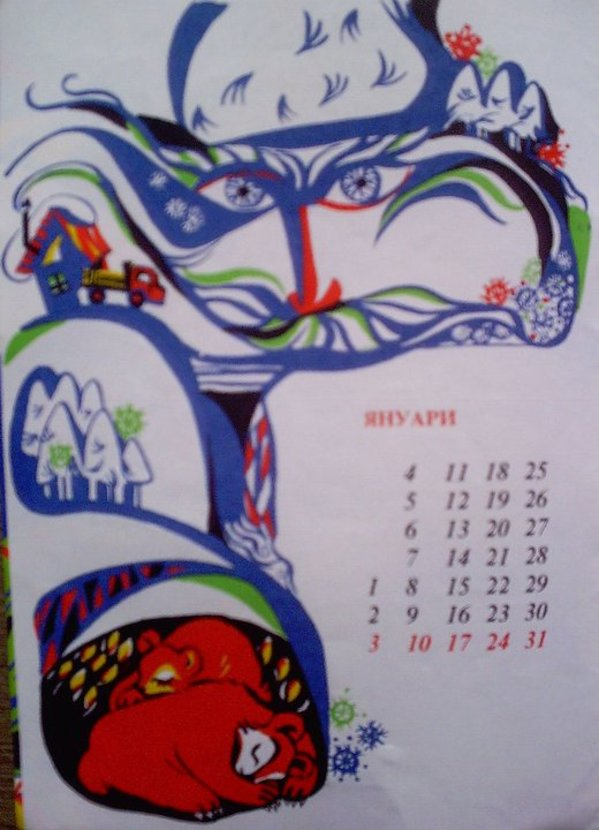 Illustration for January - Children's Callendar - 1993 by Gallina Todorova