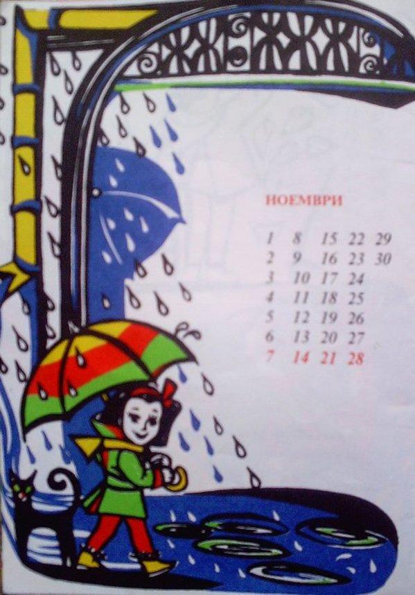 Illustration for November - Children's Callendar 1993 by Gallina Todorova