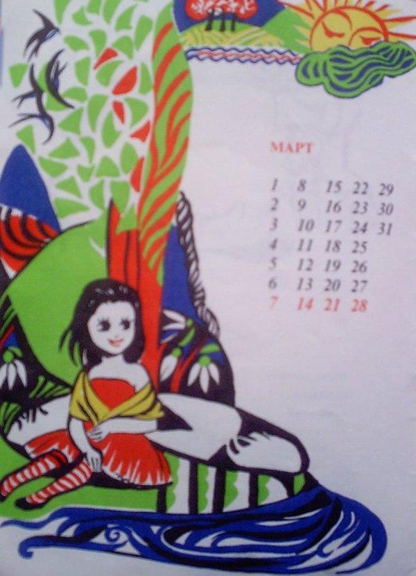 Illustration for March - Children's Callendar - 1993 by Gallina Todorova