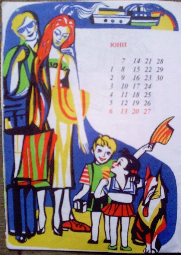 Illustration for June - Children's Callendar - 1993 by Gallina Todorova