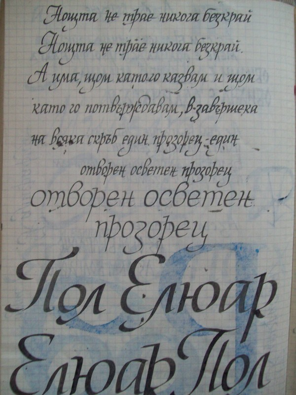 Calligraphy Composition 5 by Gallina Todorova