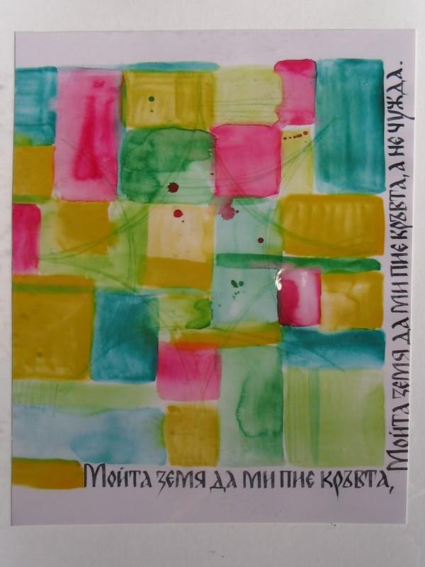 Proverb by Gallina Todorova