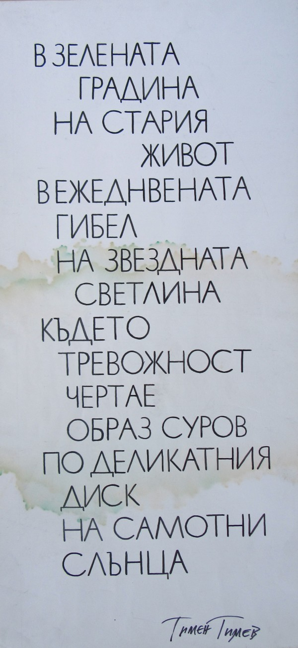Calligraphy - Timen Timev by Gallina Todorova