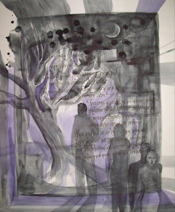 Nickolay Lilliev 2 by Gallina Todorova