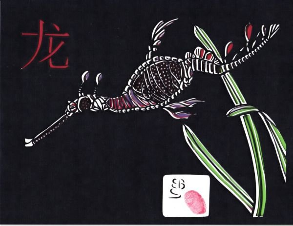 """Dragon, (From the series, """" Endangered Chinese Zodiac"""") by Ellen Sandbeck"""