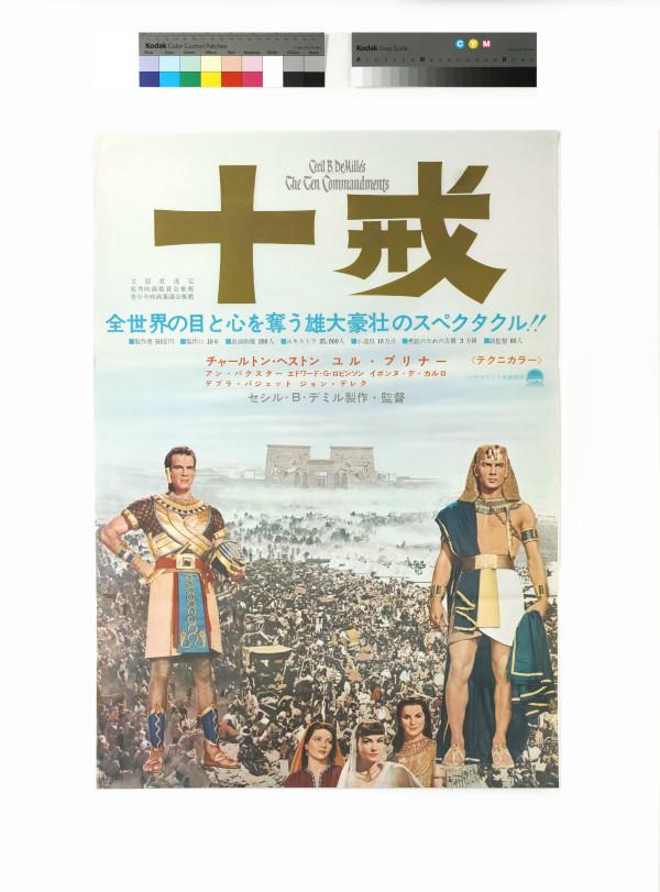 Ten Commandments, The (Japan)