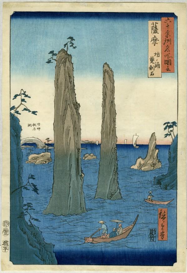 Satsuma Province: Bô Bay, The Two-sword Rocks by Utagawa Hiroshige