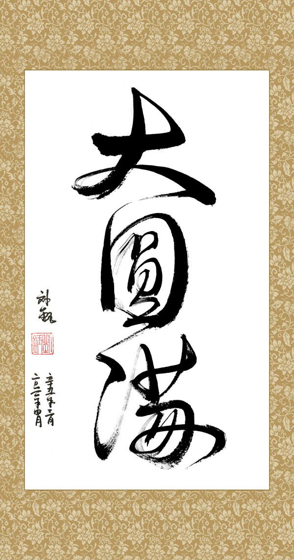 Great Enlightenment by Cecilia Liu