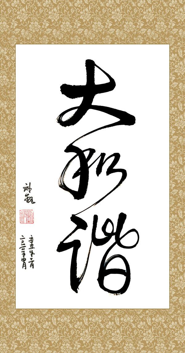 Great Harmony by Cecilia Liu