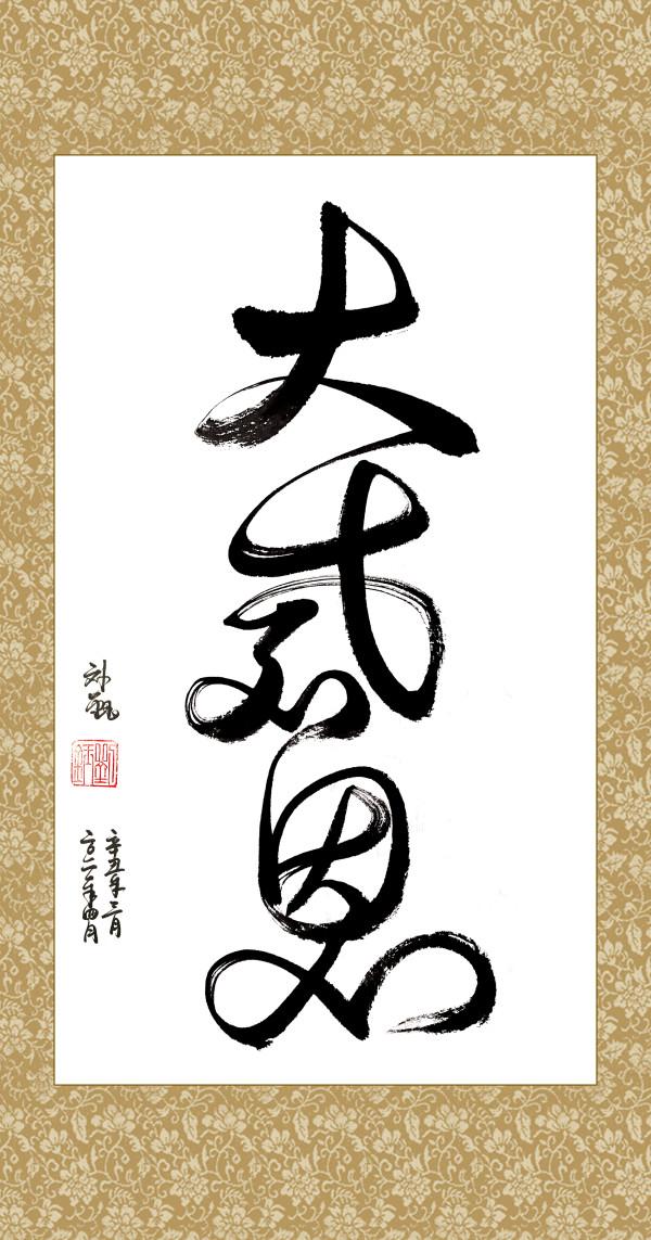 Great Gratitude by Cecilia Liu