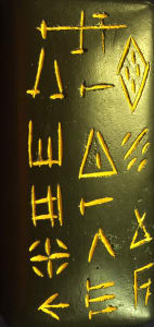 Ancient Phoenician Engraved Stone Tablet (Reproduction)