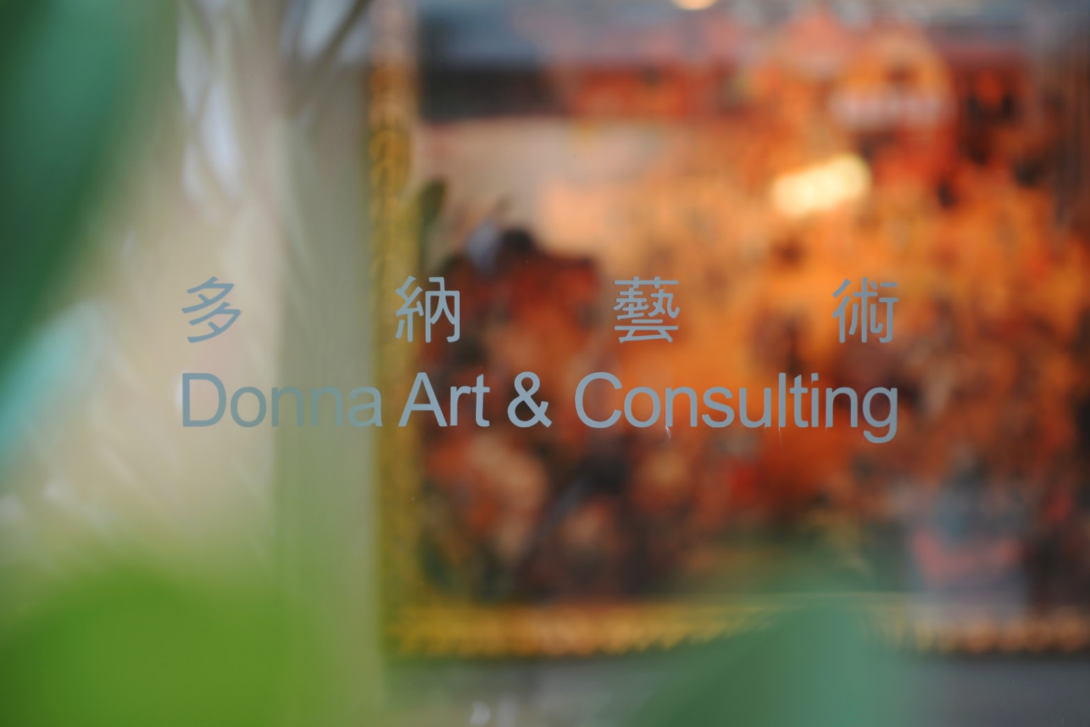 About 多納藝術 Donna Art & Consulting