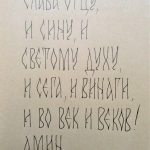 Calligraphy 3 2021 by Gallina Todorova